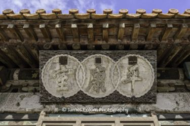 Chinese characters on temple at the Forbidden City, Beijing, China